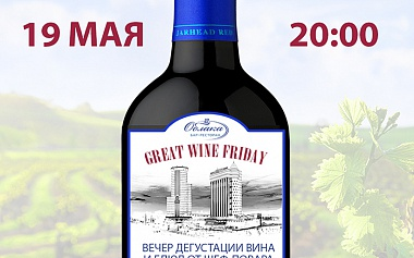 "Great Wine Day в ""ОБЛАКАХ"""